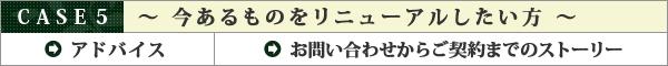 CASE5