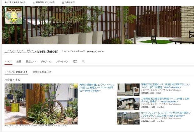 YouTubeチャンネル!